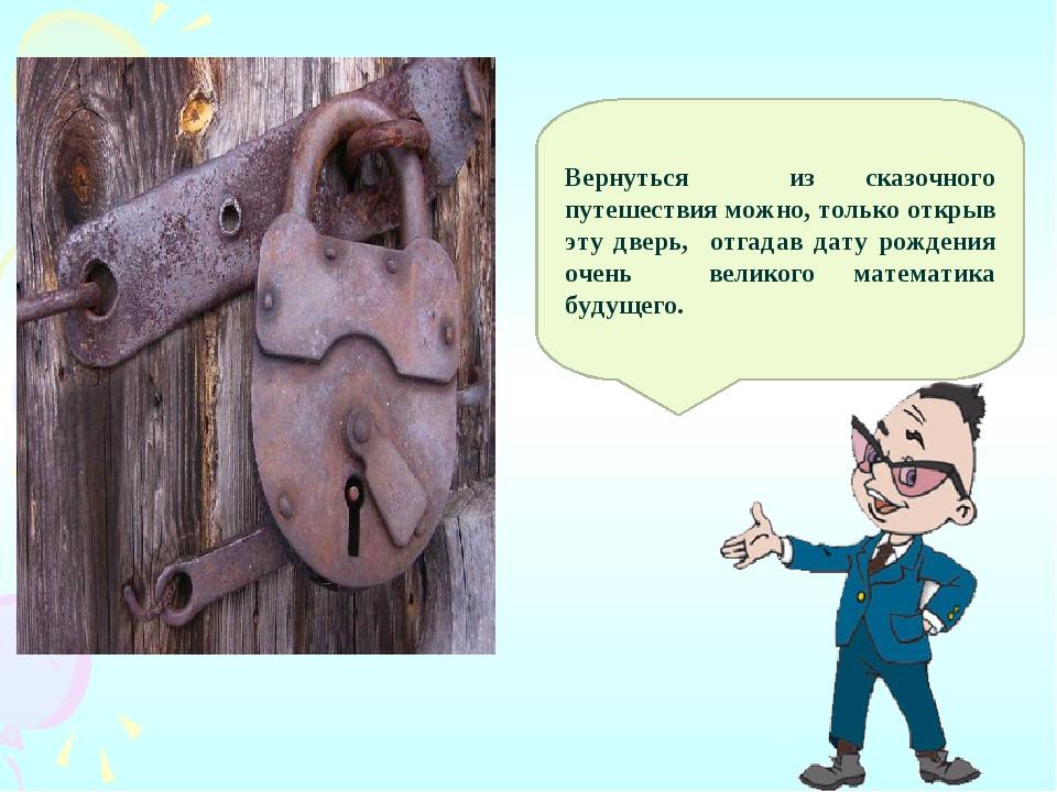 Вернуться из сказочного путешествия можно, только открыв эту дверь, отгадав д...