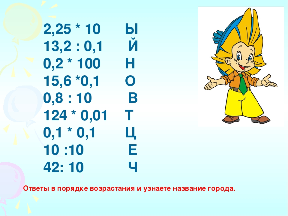 2,25 * 10 Ы 13,2 : 0,1 Й 0,2 * 100 Н 15,6 *0,1 О 0,8 : 10 В 124 * 0,01 Т 0,1...