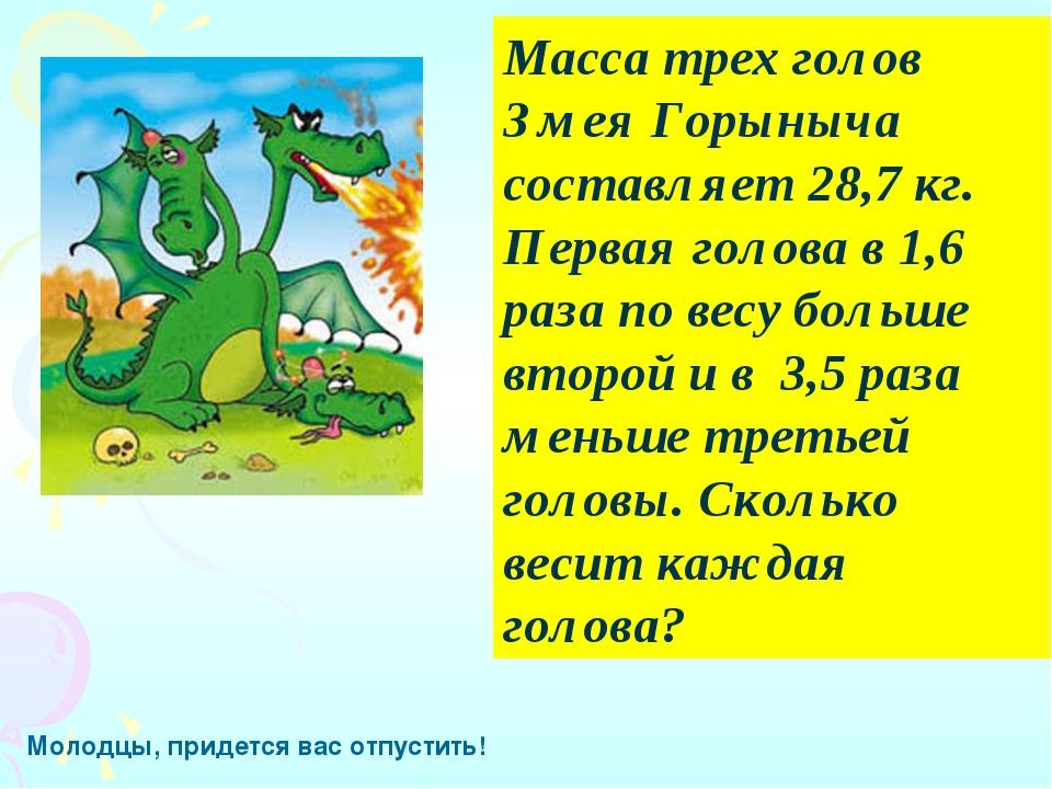 Масса трех голов Змея Горыныча составляет 28,7 кг. Первая голова в 1,6 раза п...
