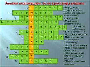 Знания подтвердим, если кроссворд решим. 1 2 3 4 5 6 7 8 9 10 11 12 1.Народ,