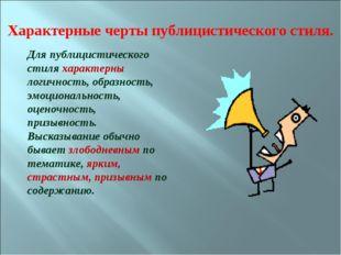 Для публицистического стиля характерны логичность, образность, эмоциональност