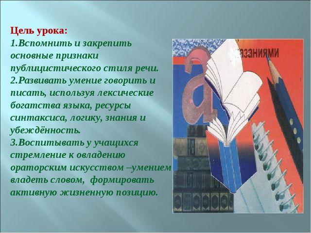 Цель урока: Вспомнить и закрепить основные признаки публицистического стиля р...