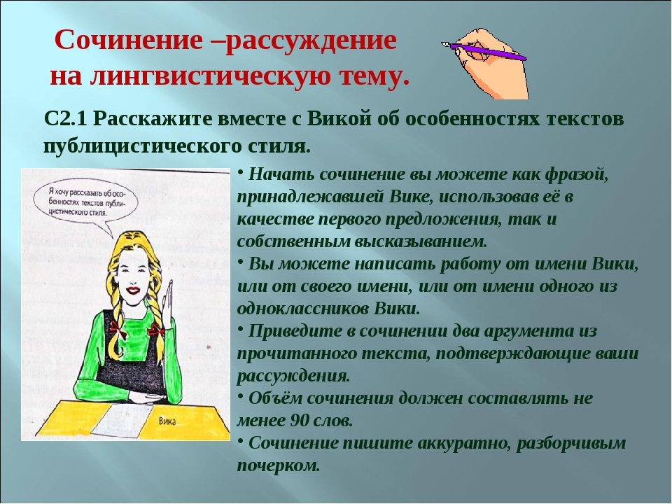 Сочинение –рассуждение на лингвистическую тему. С2.1 Расскажите вместе с Вико...