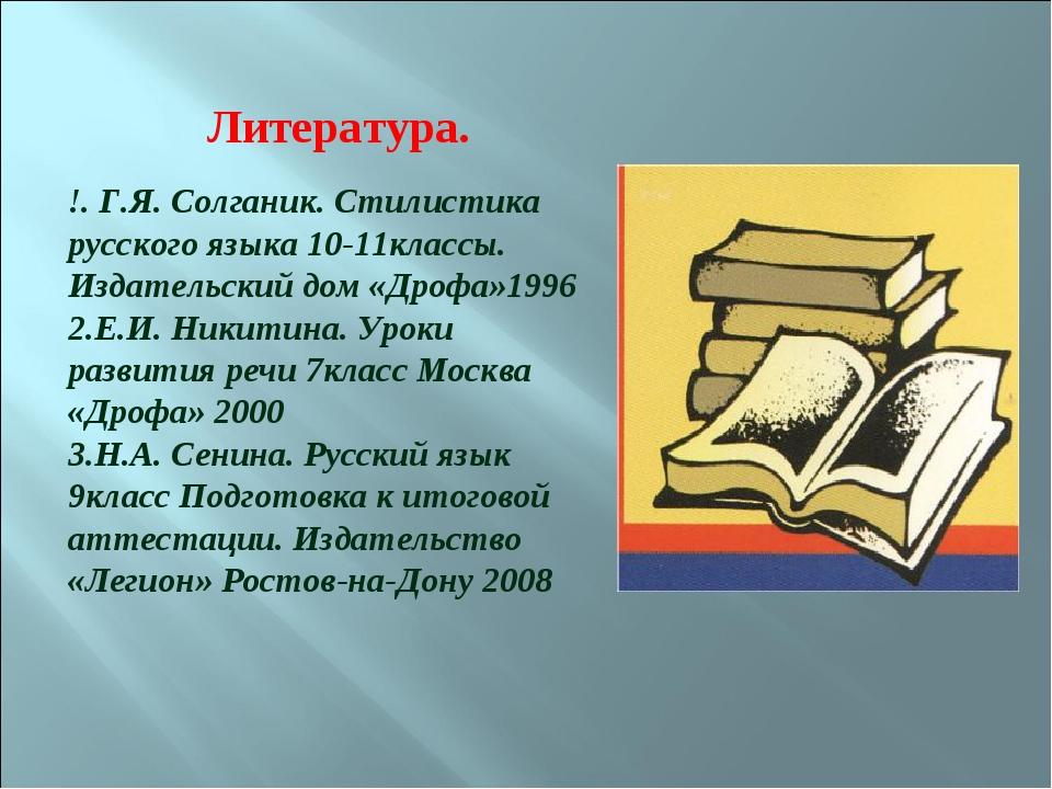 Литература. !. Г.Я. Солганик. Стилистика русского языка 10-11классы. Издатель...