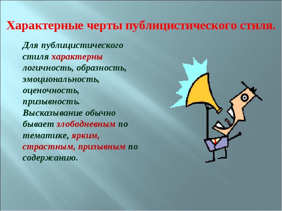 Для публицистического стиля характерны логичность, образность, эмоциональност...