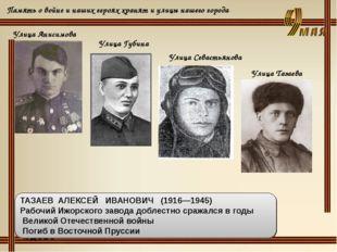Память о войне и наших героях хранят и улицы нашего города Улица Анисимова Ул