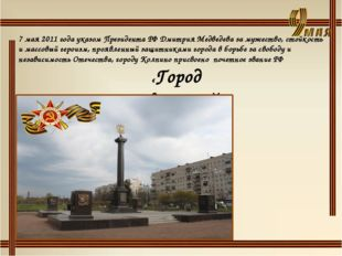7 мая 2011 года указом Президента РФ Дмитрия Медведева за мужество, стойкость