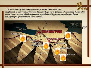 С 14 по 17 сентября немецко-фашистские части пытались с боем прорваться со с