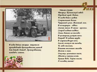 В годы войны ижорцы запустили производство бронированных щитов для дотов, дзо