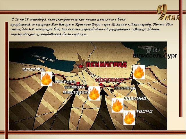С 14 по 17 сентября немецко-фашистские части пытались с боем прорваться со с...