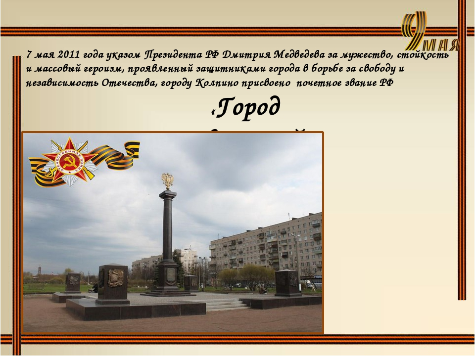 7 мая 2011 года указом Президента РФ Дмитрия Медведева за мужество, стойкость...
