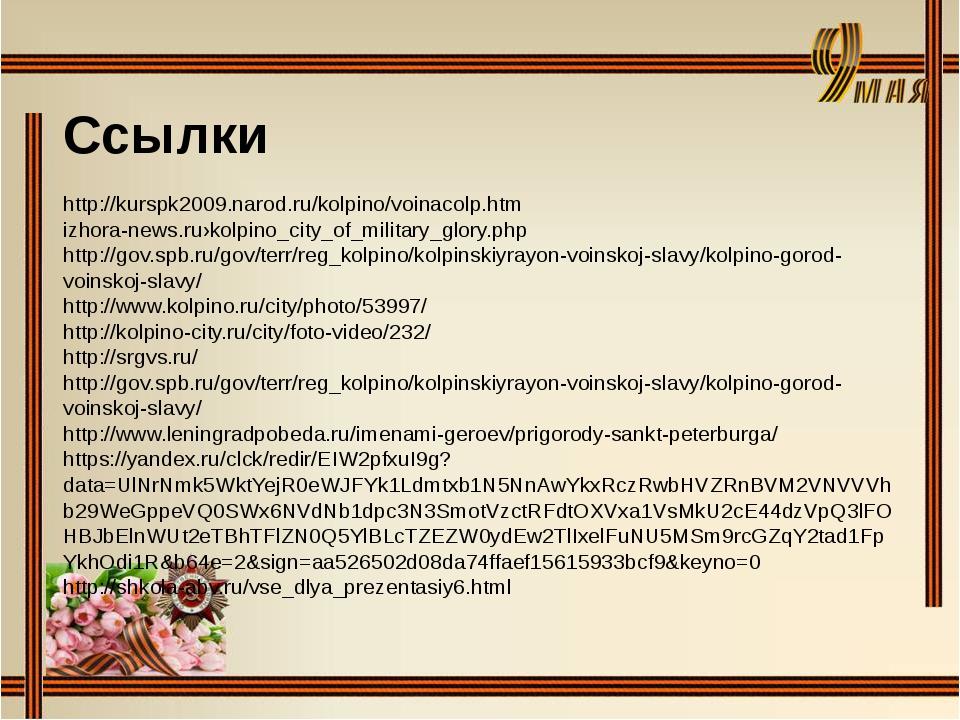 Ссылки http://kurspk2009.narod.ru/kolpino/voinacolp.htm izhora-news.ru›kolpin...