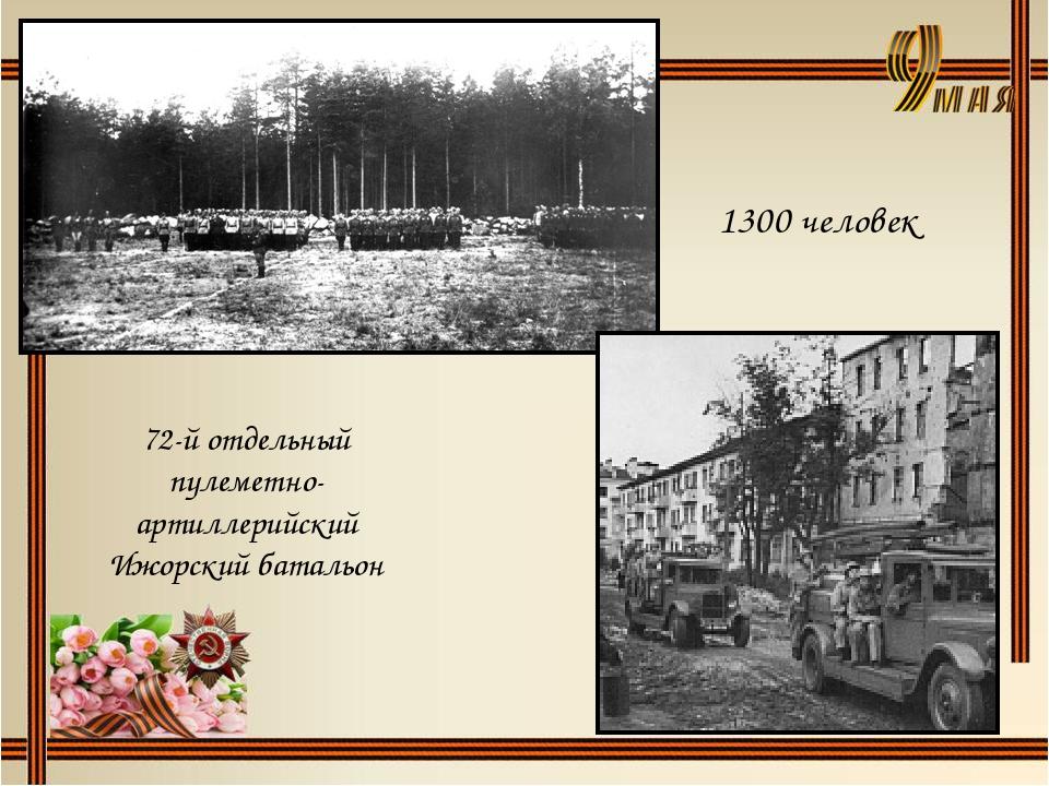 72-й отдельный пулеметно- артиллерийский Ижорский батальон 1300 человек