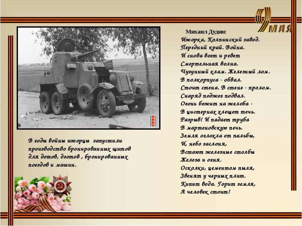 В годы войны ижорцы запустили производство бронированных щитов для дотов, дзо...