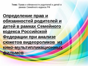 Тема: Права и обязанности родителей и детей в рамках Семейного кодекса РФ Оп
