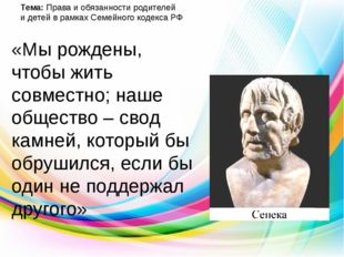 Тема: Права и обязанности родителей и детей в рамках Семейного кодекса РФ «М