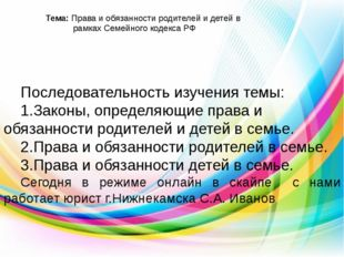 Тема: Права и обязанности родителей и детей в рамках Семейного кодекса РФ По