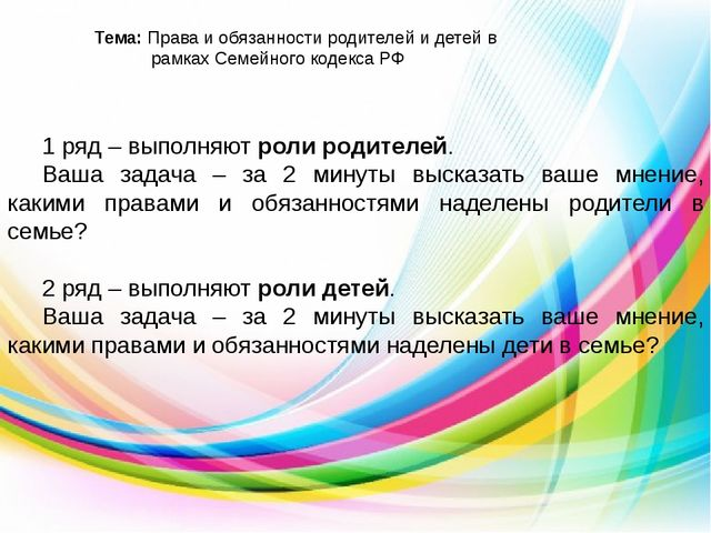 Тема: Права и обязанности родителей и детей в рамках Семейного кодекса РФ 1...