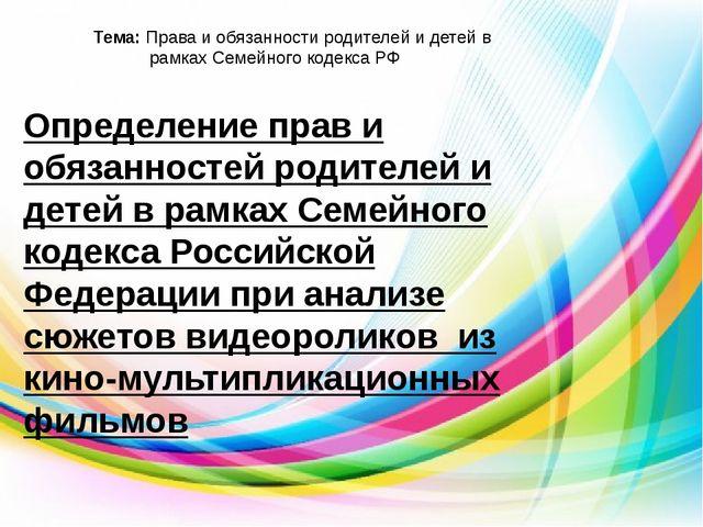 Тема: Права и обязанности родителей и детей в рамках Семейного кодекса РФ Оп...