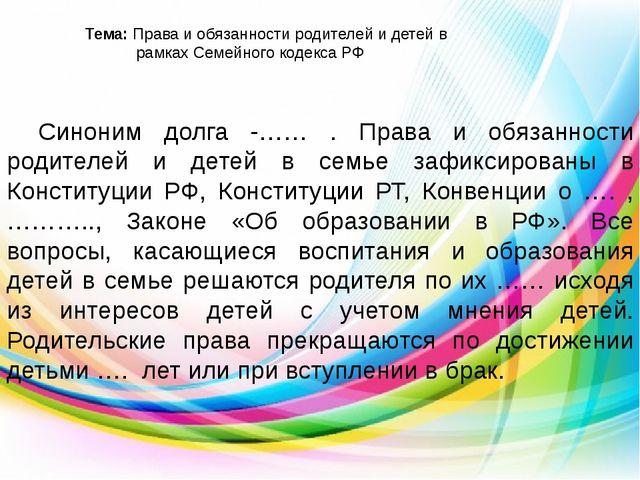 Тема: Права и обязанности родителей и детей в рамках Семейного кодекса РФ Си...