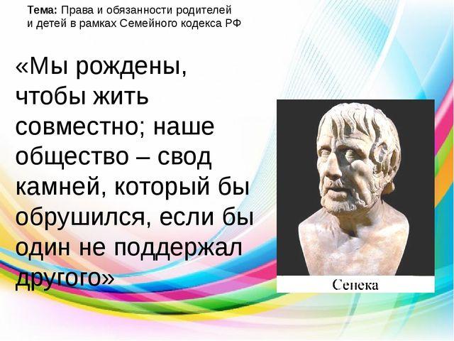 Тема: Права и обязанности родителей и детей в рамках Семейного кодекса РФ «М...