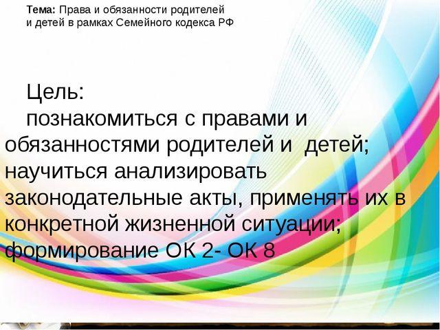 Тема: Права и обязанности родителей и детей в рамках Семейного кодекса РФ Це...