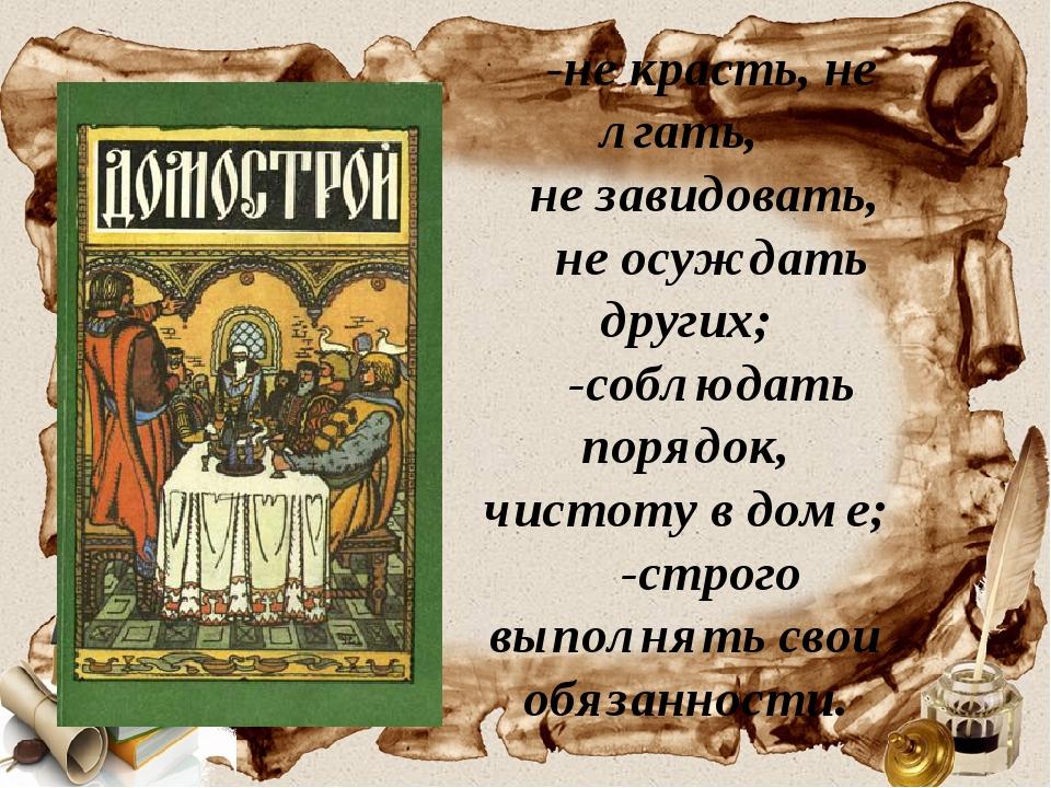 -не красть, не лгать, не завидовать, не осуждать других; -соблюдать порядок,...