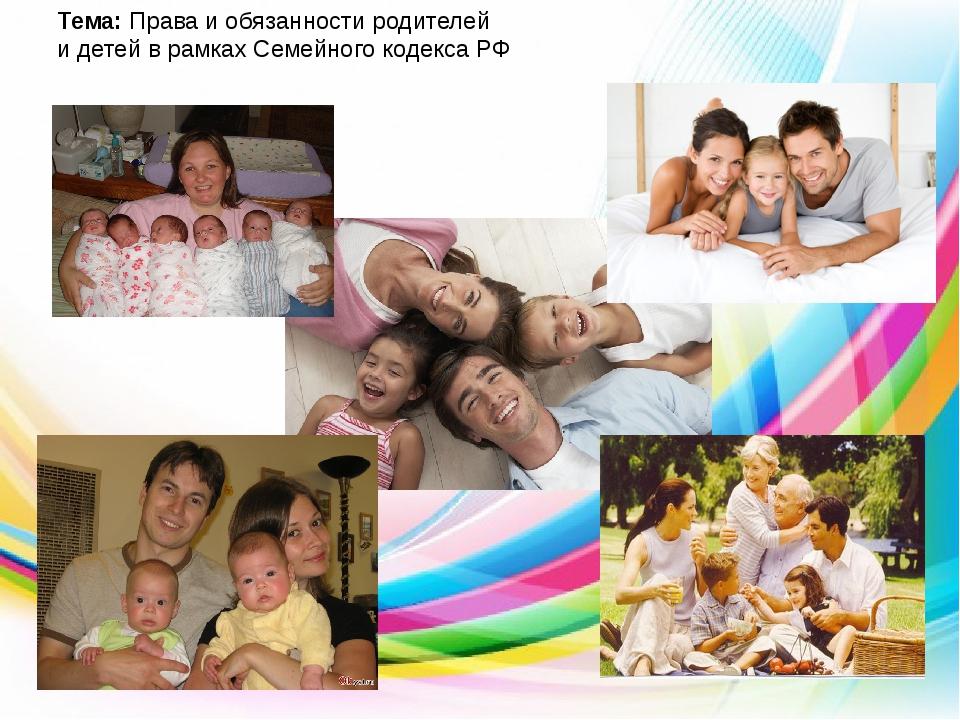 Тема: Права и обязанности родителей и детей в рамках Семейного кодекса РФ