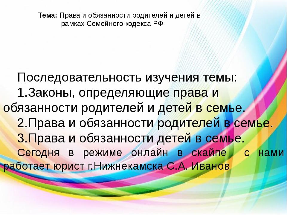 Тема: Права и обязанности родителей и детей в рамках Семейного кодекса РФ По...