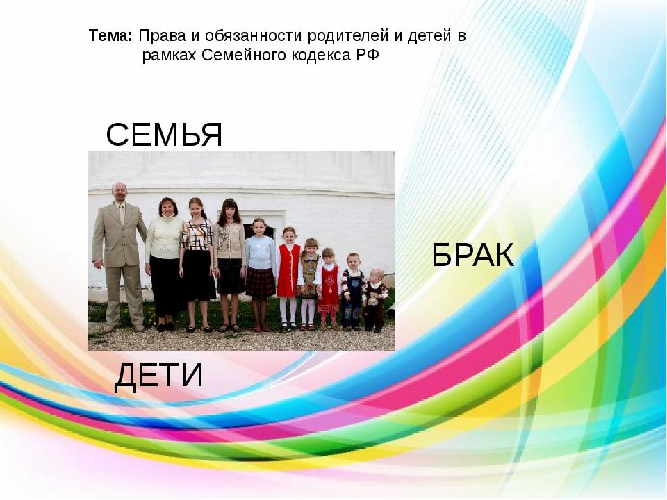 Тема: Права и обязанности родителей и детей в рамках Семейного кодекса РФ СЕ...