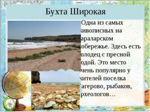 Бухта Широкая Одна из самых живописных на караларском побережье. Здесь есть к