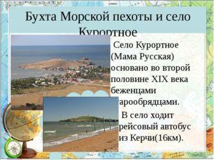 Бухта Морской пехоты и село Курортное Село Курортное (Мама Русская) основано