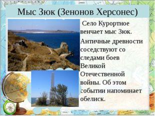Мыс Зюк (Зенонов Херсонес) Село Курортное венчает мыс Зюк. Античные древности