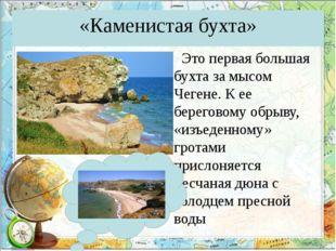 «Каменистая бухта» Это первая большая бухта за мысом Чегене. К ее береговому