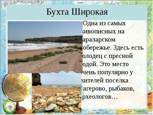 Бухта Широкая Одна из самых живописных на караларском побережье. Здесь есть к...