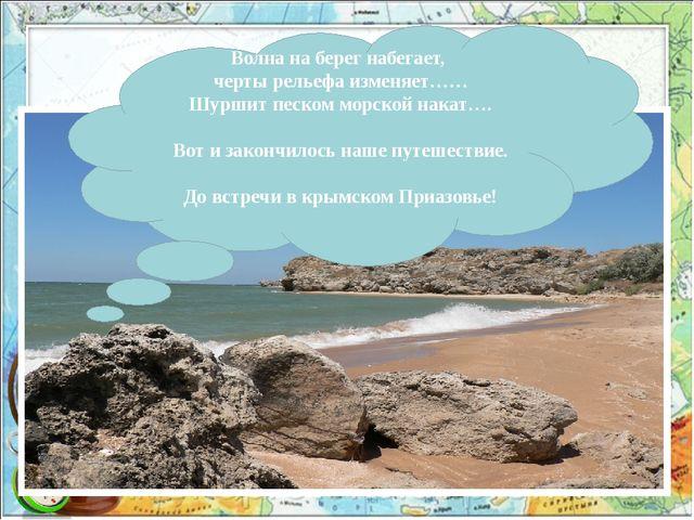 Волна на берег набегает, черты рельефа изменяет…… Шуршит песком морской нака...