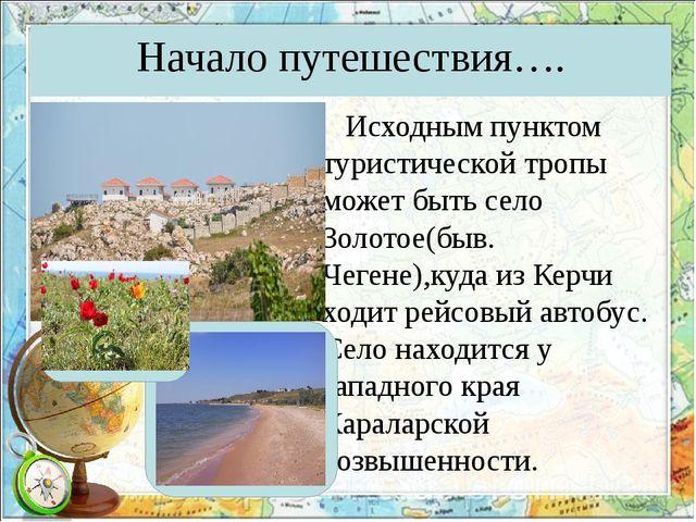 Начало путешествия…. Исходным пунктом туристической тропы может быть село Зол...