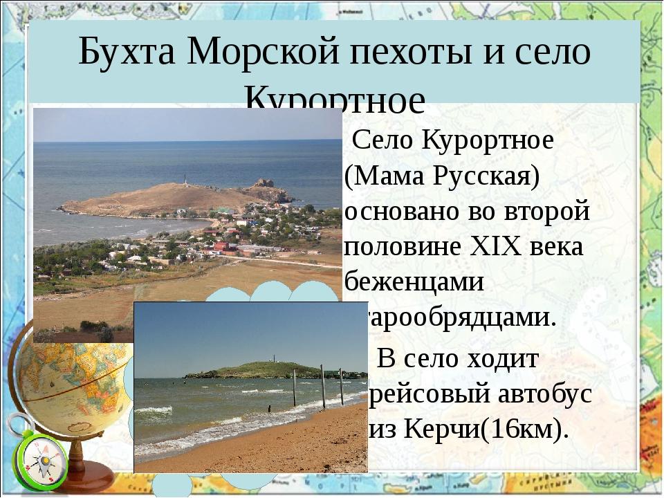 Бухта Морской пехоты и село Курортное Село Курортное (Мама Русская) основано...