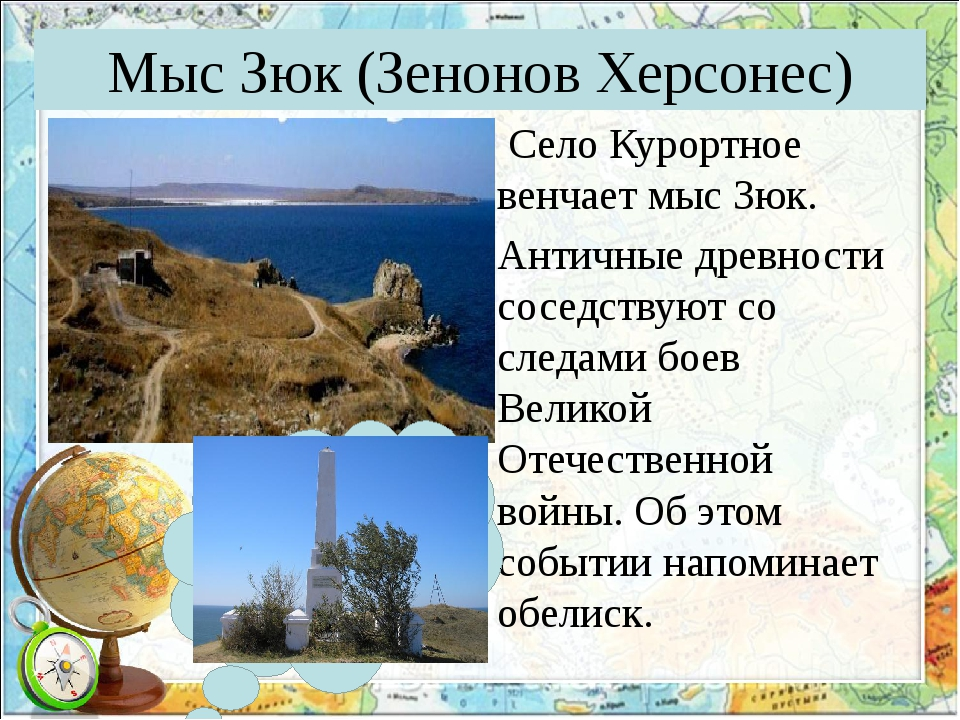 Мыс Зюк (Зенонов Херсонес) Село Курортное венчает мыс Зюк. Античные древности...