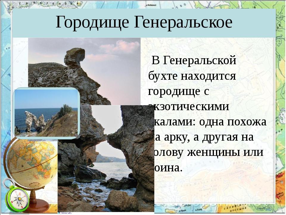Городище Генеральское В Генеральской бухте находится городище с экзотическими...