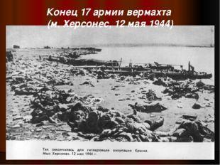 Конец 17 армии вермахта (м. Херсонес, 12 мая 1944)