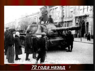 13 апреля , Симферополь 72 года назад