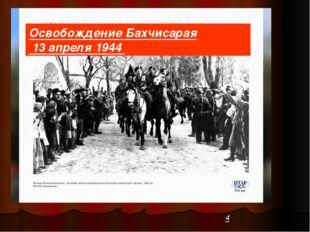 Освобождение Бахчисарая 13 апреля 1944