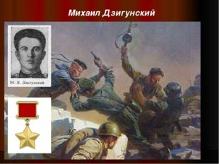 Михаил Дзигунский