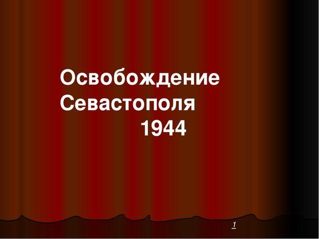 Освобождение Севастополя 1944