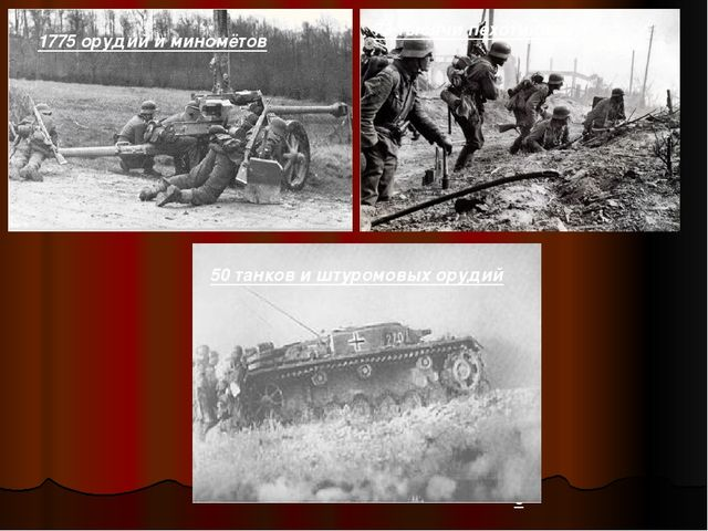 73 тысячи пехотинцев 50 танков и штуромовых орудий 1775 орудий и миномётов