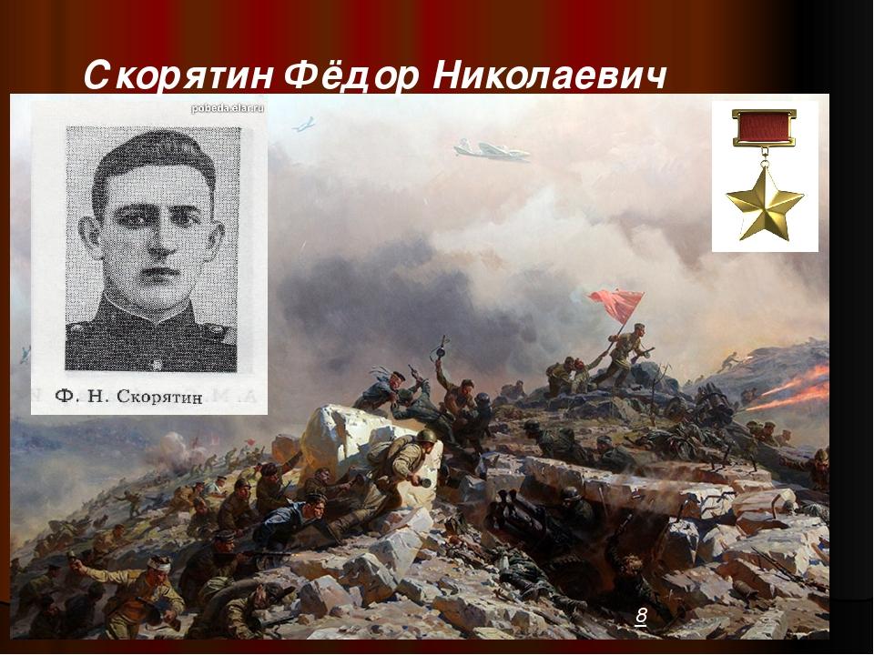 Скорятин Фёдор Николаевич