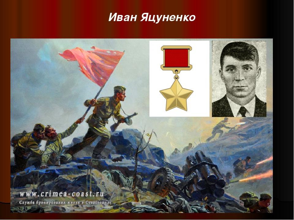 Иван Яцуненко