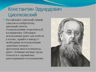 Константин Эдуардович Циолковский Российский и советскийучёный-самоучкаи из