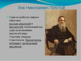 Лев Николаевич Толстой Один из наиболее широко известныхрусских писателейи